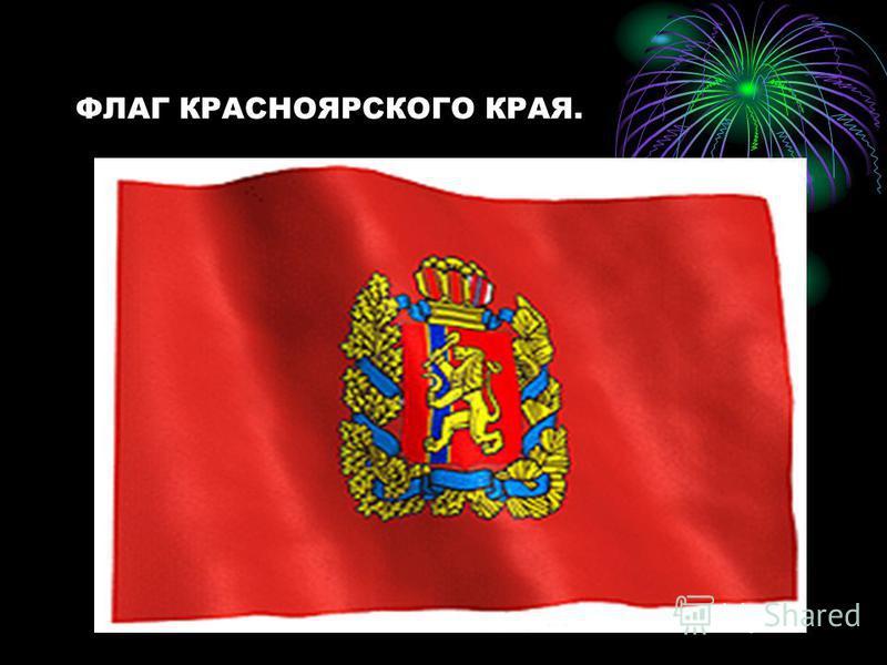 ФЛАГ КРАСНОЯРСКОГО КРАЯ.