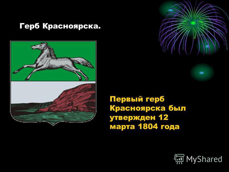 Герб Красноярска. Первый герб Красноярска был утвержден 12 марта 1804 года