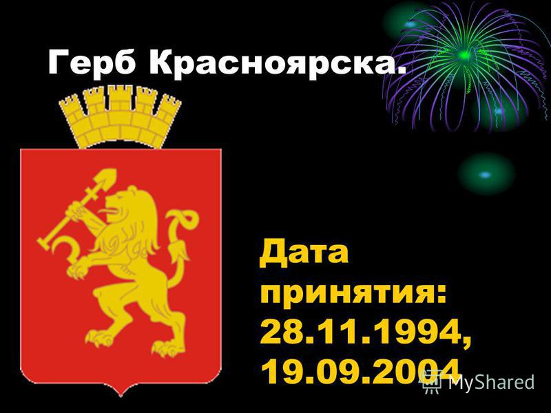 Герб Красноярска. Дата принятия: 28.11.1994, 19.09.2004