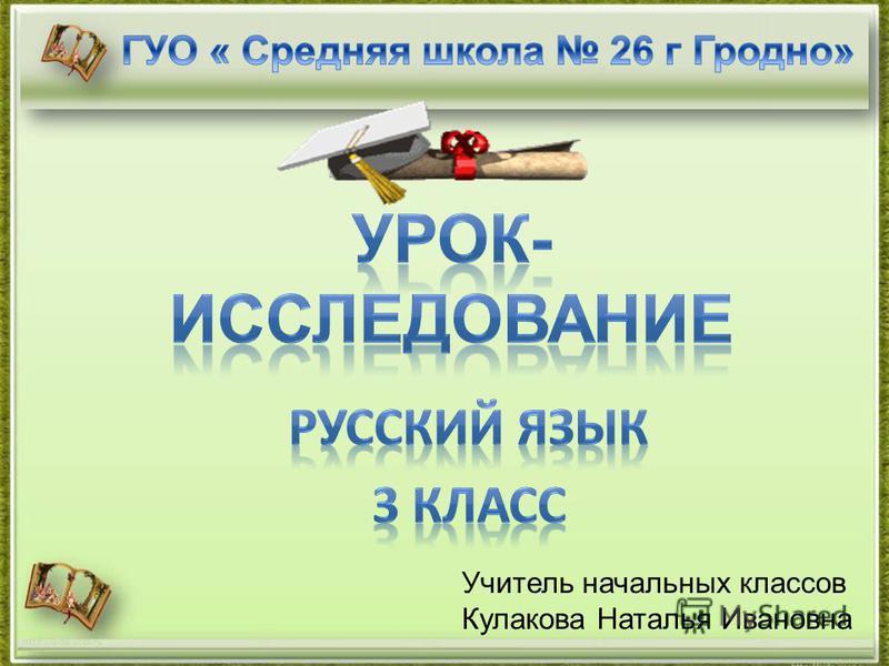 http://aida.ucoz.ru Учитель начальных классов Кулакова Наталья Ивановна