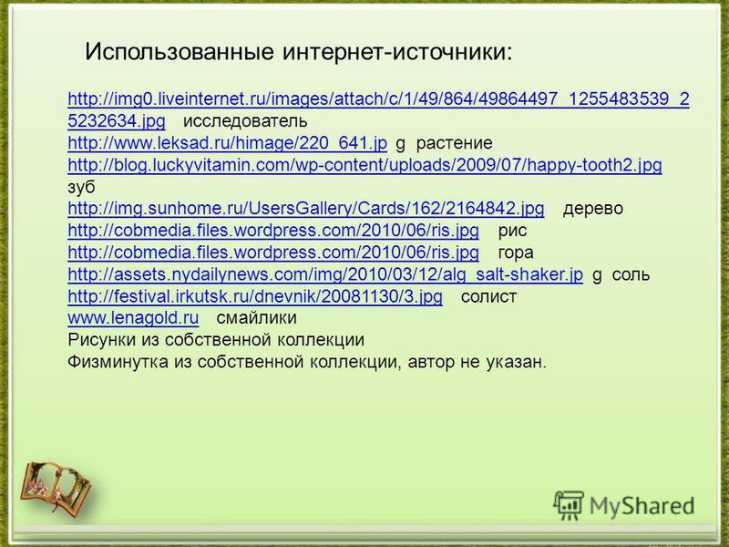 Использованные интернет-источники: http://img0.liveinternet.ru/images/attach/c/1/49/864/49864497_1255483539_2 5232634.jpghttp://img0.liveinternet.ru/images/attach/c/1/49/864/49864497_1255483539_2 5232634. jpg исследователь http://www.leksad.ru/himage
