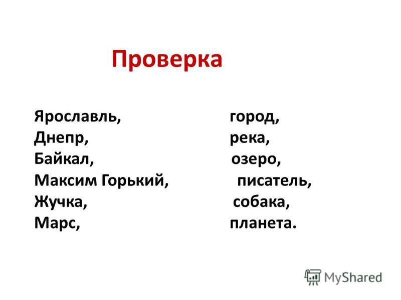 Проверка Ярославль, город, Днепр, река, Байкал, озеро, Максим Горький, писатель, Жучка, собака, Марс, планета.