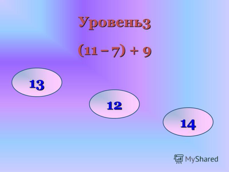 13 12 14 Уровень 3 (11 – 7) + 9