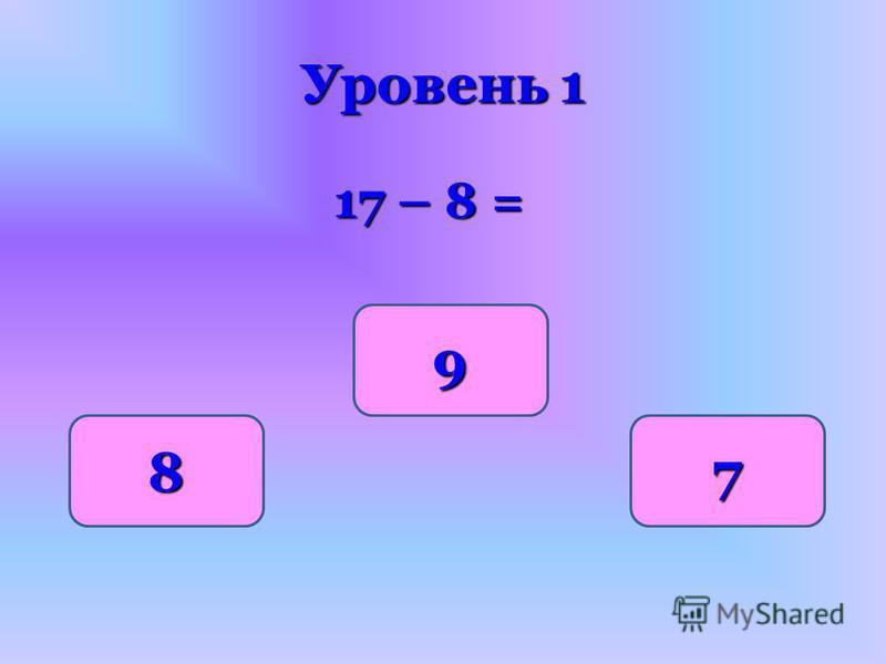 9999 8888 7777 Уровень 1 17 – 8 =