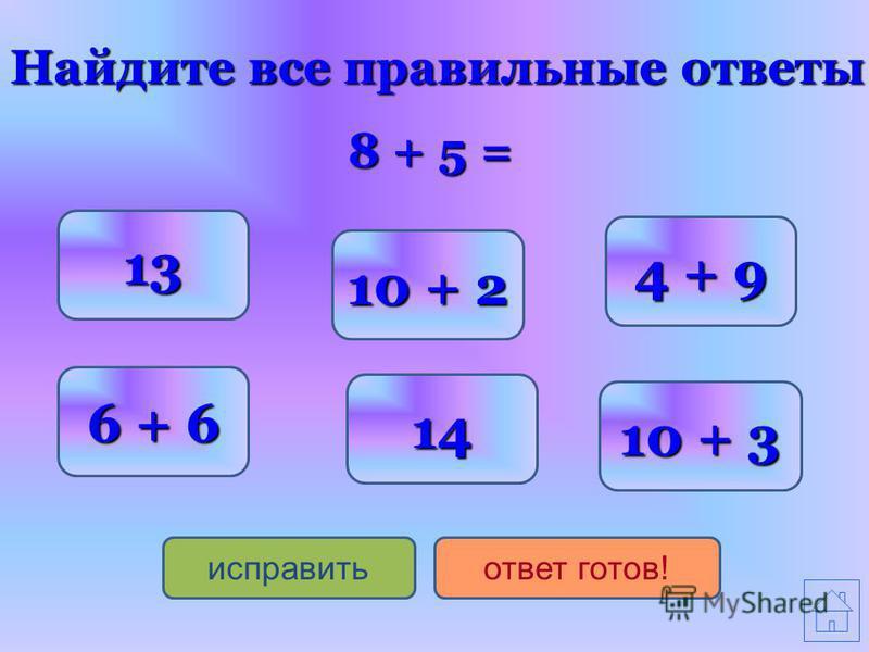 исправить ответ готов! Найдите все правильные ответы 8 + 5 = 10 + 3 10 + 3 4 + 9 4 + 9 13 14 6 + 6 + 6 10 + 2 10 + 2