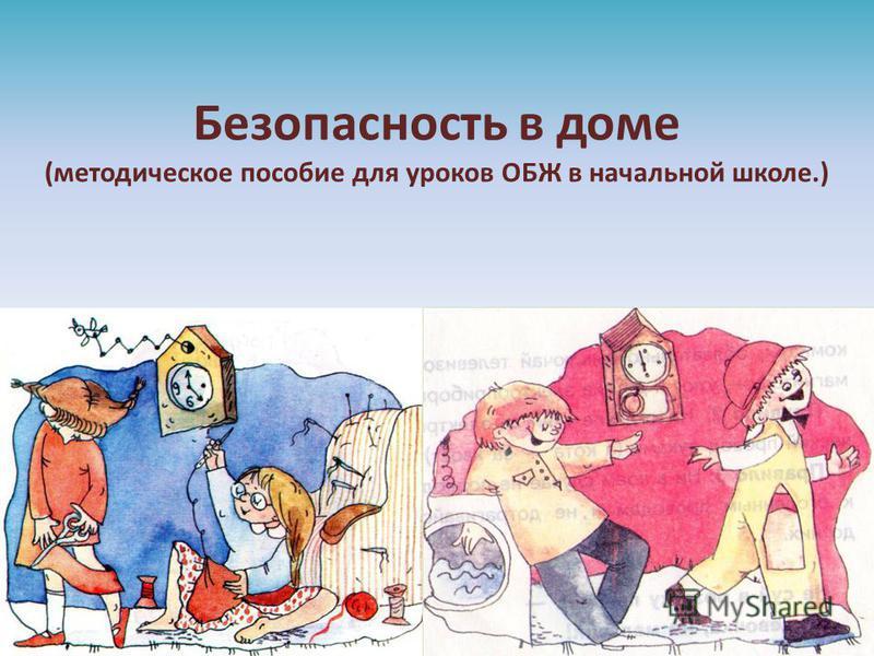 Безопасность в доме (методическое пособие для уроков ОБЖ в начальной школе.)