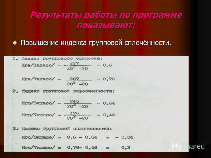 Результаты работы по программе показывают: Повышение индекса групповой сплочённости. Повышение индекса групповой сплочённости.