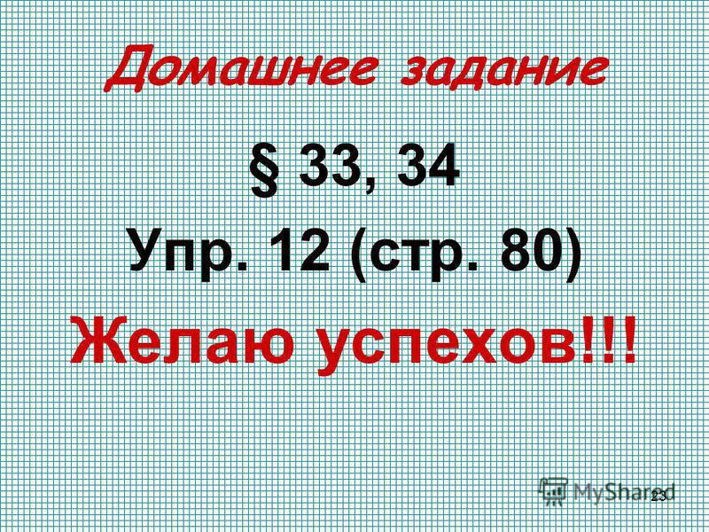 23 Домашнее задание § 33, 34 Упр. 12 (стр. 80) Желаю успехов!!!