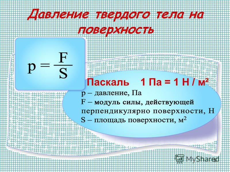 5 Давление твердого тела на поверхность Паскаль 1 Па = 1 Н / м²