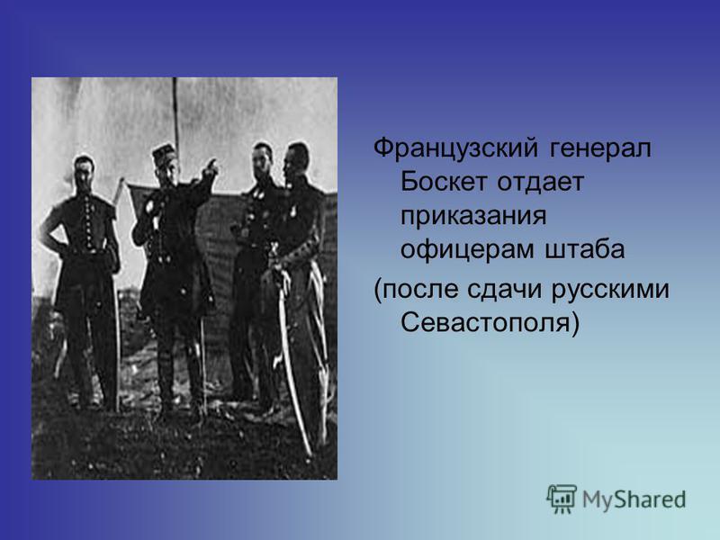 Французский генерал Боскет отдает приказания офицерам штаба (после сдачи русскими Севастополя)