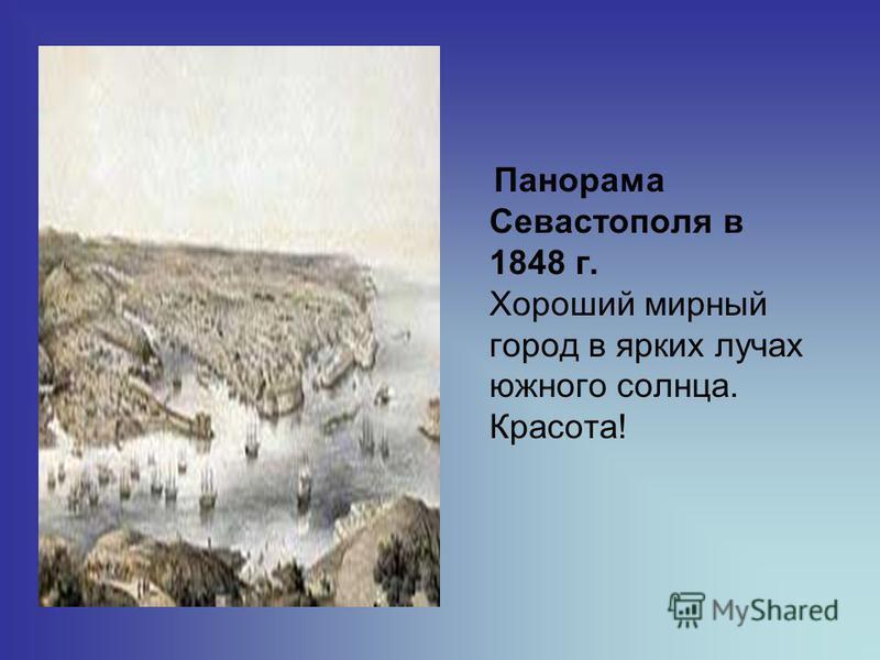 Панорама Севастополя в 1848 г. Хороший мирный город в ярких лучах южного солнца. Красота!