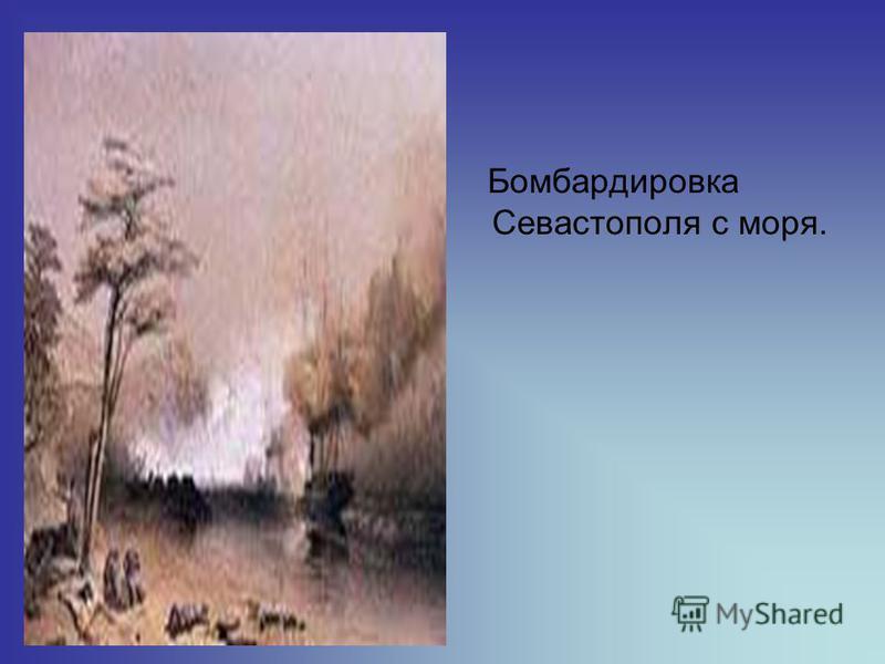 Бомбардировка Севастополя с моря.