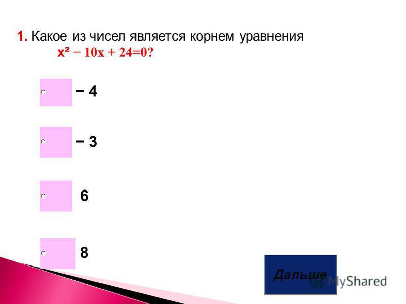 1. Какое из чисел является корнем уравнения х² 10 х + 24=0? 4 3 6 8