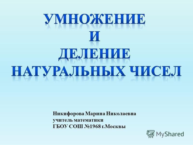 Никифорова Марина Николаевна учитель математики ГБОУ СОШ 1968 г.Москвы