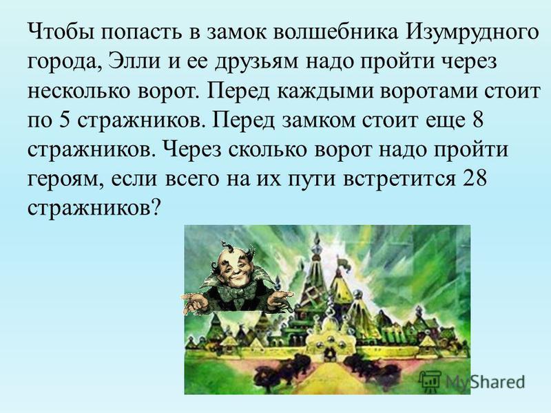 Чтобы попасть в замок волшебника Изумрудного города, Элли и ее друзьям надо пройти через несколько ворот. Перед каждыми воротами стоит по 5 стражников. Перед замком стоит еще 8 стражников. Через сколько ворот надо пройти героям, если всего на их пути