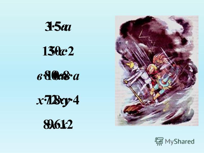 3·5·а 15·с·2 в·10·8·а х·18·у·4 8 х·12 15 а 30 с 80 ав 72 ху 96 х