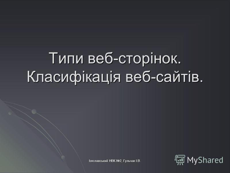 Ізяславський НВК 2, Гульчак І.В. Типи веб-сторінок. Класифікація веб-сайтів.