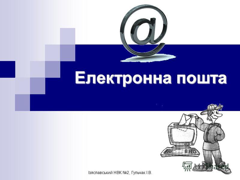 Ізяславський НВК 2, Гульчак І.В. Електронна пошта