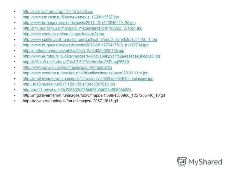http://o6oi.ru/main.php/170415-3/096. jpg http://www.rsn-msk.ru/files/news/news_1308915757. jpg http://www.bugaga.ru/uploads/posts/2011-12/1323245210_25. jpg http://bm.img.com.ua/img/prikol/images/large/2/8/180282_384651. jpg http://www.oxota-ru.ru/l