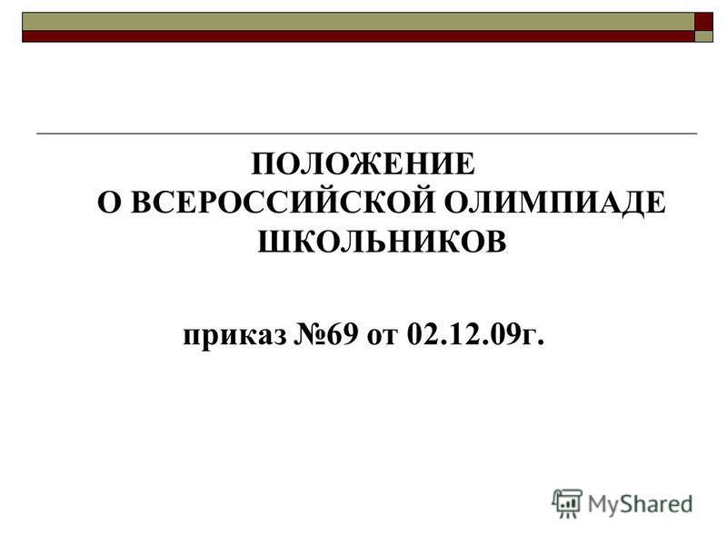ПОЛОЖЕНИЕ О ВСЕРОССИЙСКОЙ ОЛИМПИАДЕ ШКОЛЬНИКОВ приказ 69 от 02.12.09 г.
