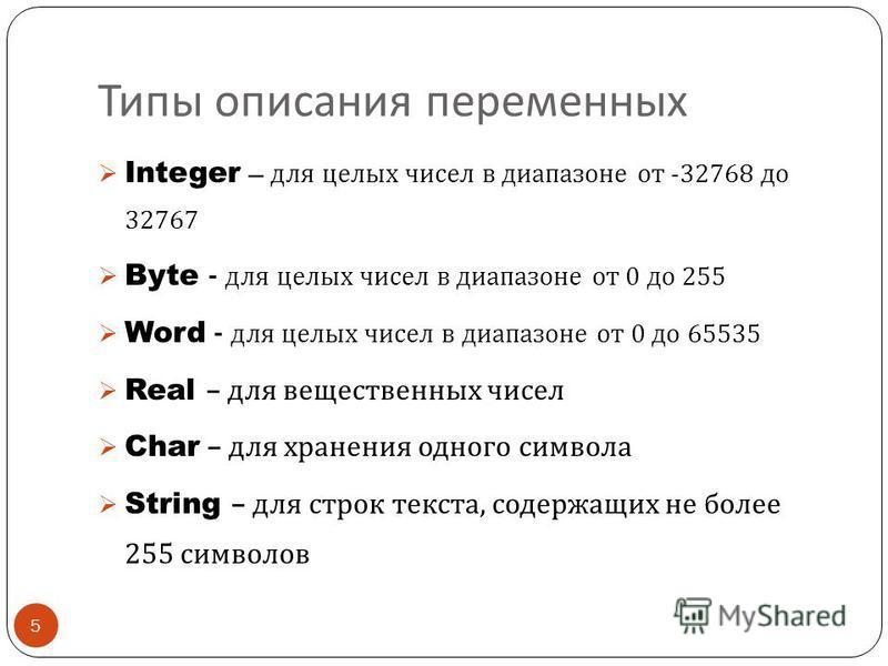 Типы описания переменных 5 Integer – для целых чисел в диапазоне от -32768 до 32767 Byte - для целых чисел в диапазоне от 0 до 255 Word - для целых чисел в диапазоне от 0 до 65535 Real – для вещественных чисел Char – для хранения одного символа Strin