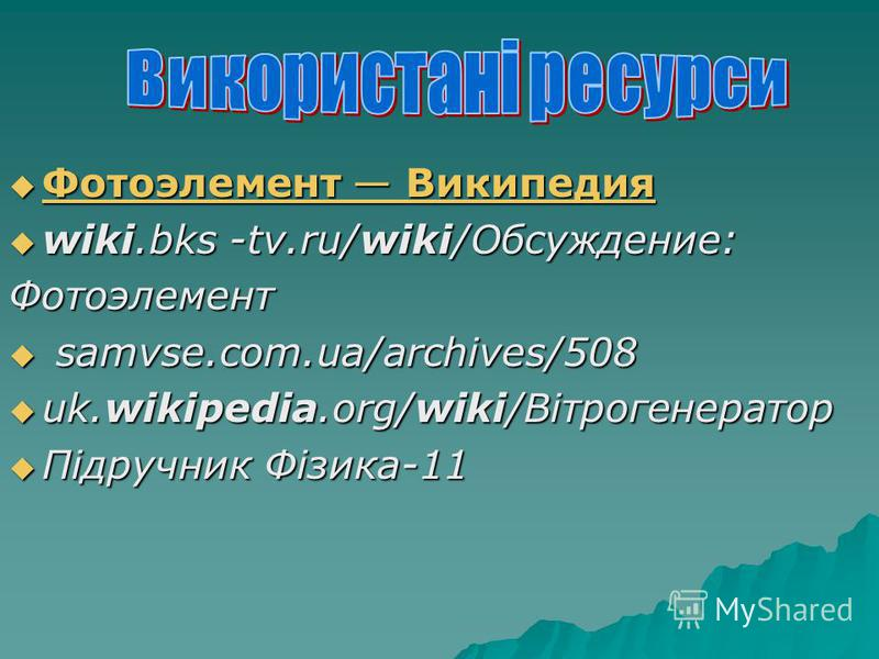 Фотоэлемент Википедия Фотоэлемент Википедия Фотоэлемент Википедия Фотоэлемент Википедия wiki.bks -tv.ru/wiki/Обсуждение: wiki.bks -tv.ru/wiki/Обсуждение:Фотоэлемент samvse.com.ua/archives/508 samvse.com.ua/archives/508 uk.wikipedia.org/wiki/Вітрогене