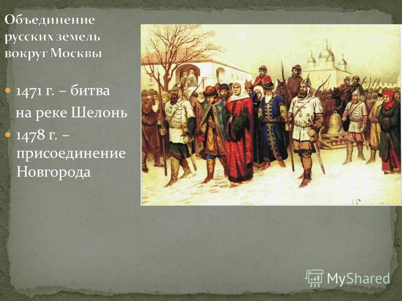 1471 г. – битва на реке Шелонь 1478 г. – присоединение Новгорода