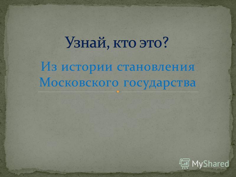 Из истории становления Московского государства