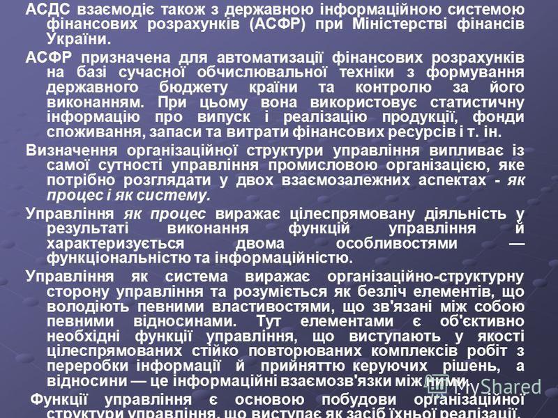 АСДС взаємодіє також з державною інформаційною системою фінансових розрахунків (АСФР) при Міністерстві фінансів України. АСФР призначена для автоматизації фінансових розрахунків на базі сучасної обчислювальної техніки з формування державного бюджету