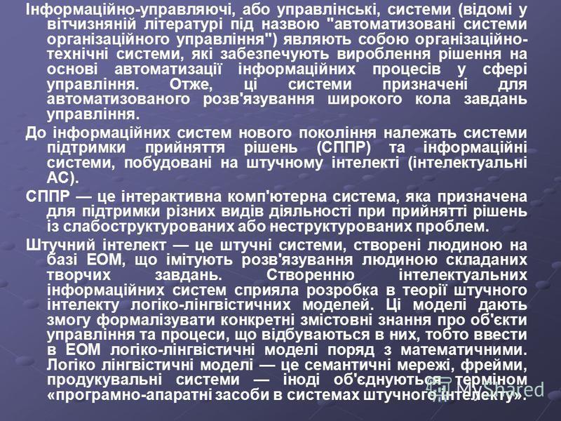 Інформаційно-управляючі, або управлінські, системи (відомі у вітчизняній літературі під назвою