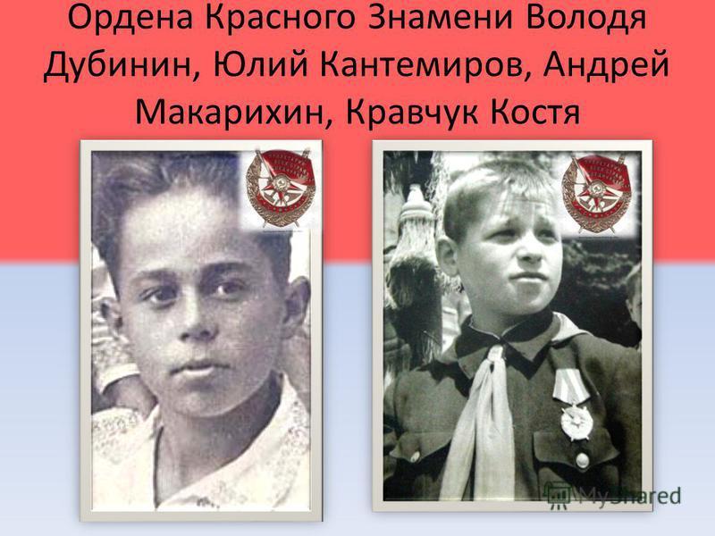 Ордена Красного Знамени Володя Дубинин, Юлий Кантемиров, Андрей Макарихин, Кравчук Костя