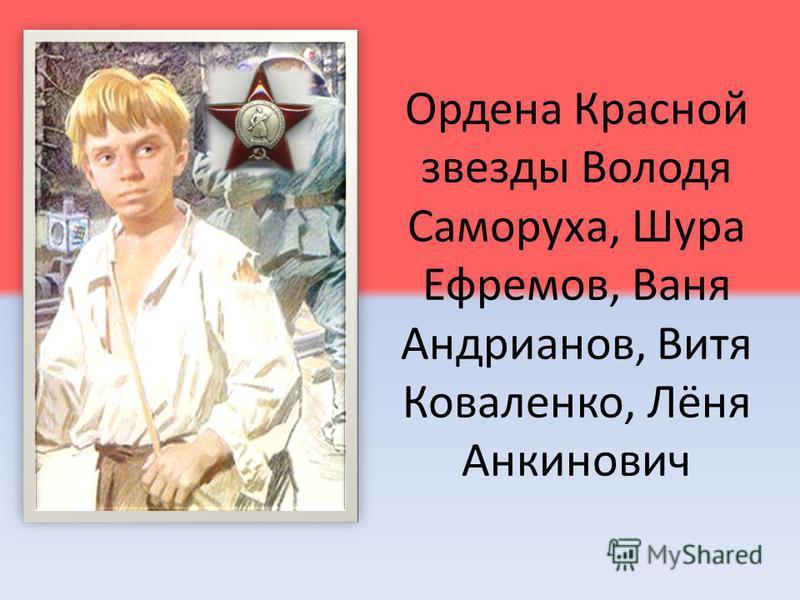 Ордена Красной звезды Володя Саморуха, Шура Ефремов, Ваня Андрианов, Витя Коваленко, Лёня Анкинович