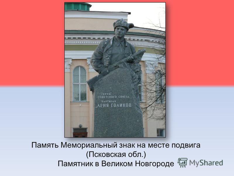 Память Мемориальный знак на месте подвига (Псковская обл.) Памятник в Великом Новгороде