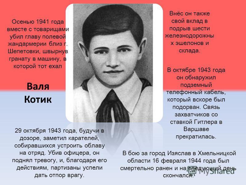 Осенью 1941 года вместе с товарищами убил главу полевой жандармерии близ г. Шепетовки, швырнув гранату в машину, в которой тот ехал В октябре 1943 года он обнаружил подземный телефонный кабель, который вскоре был подорван. Связь захватчиков со ставко