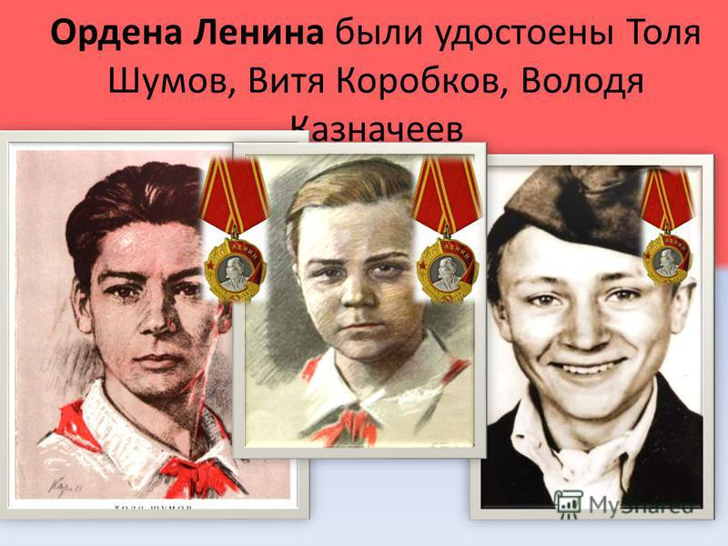 Ордена Ленина были удостоены Толя Шумов, Витя Коробков, Володя Казначеев