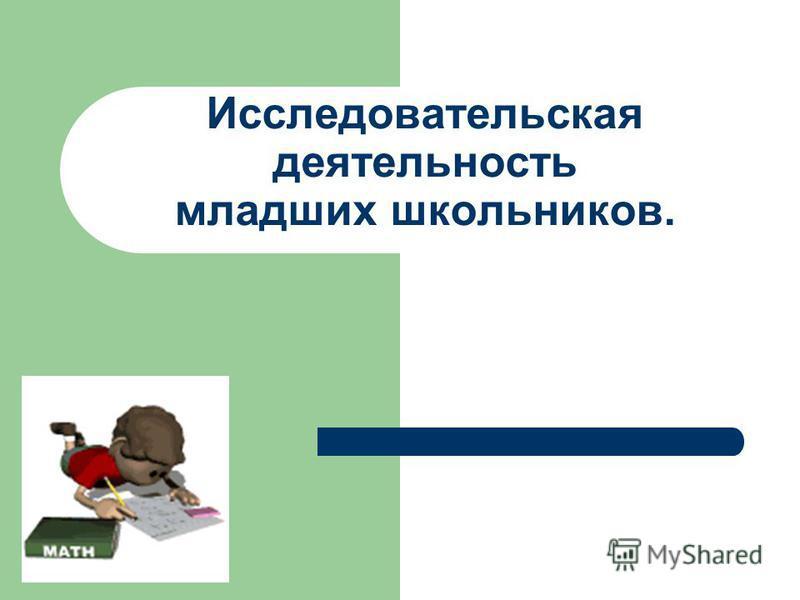 Исследовательская деятельность младших школьников.