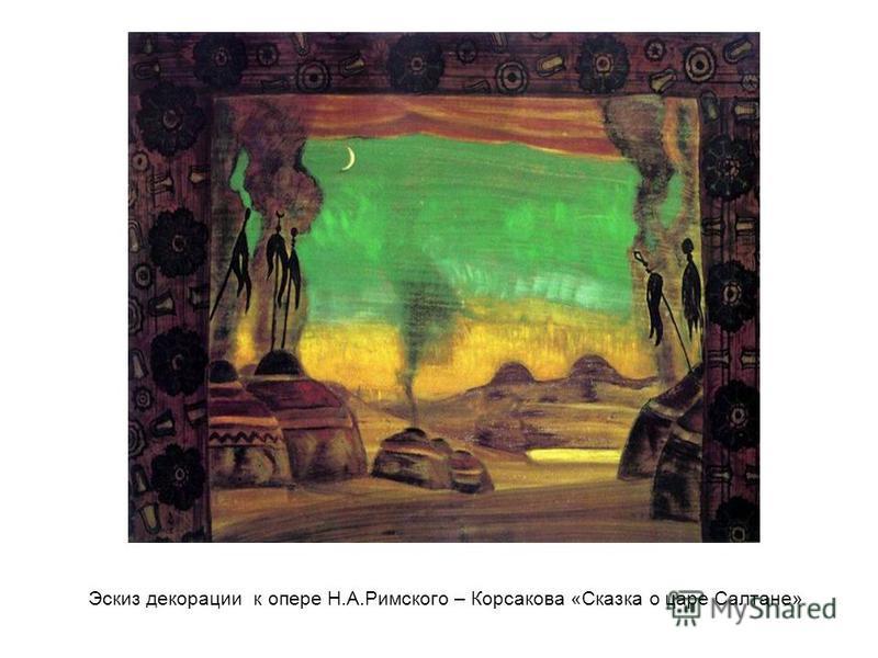 Эскиз декорации к опере Н.А.Римского – Корсакова «Сказка о царе Салтане»