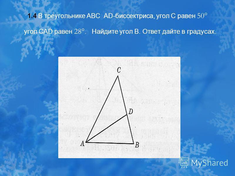 1.4 В треугольнике АВС АD-биссектриса, угол С равен 50° угол САD равен 28°. Найдите угол В. Ответ дайте в градусах.