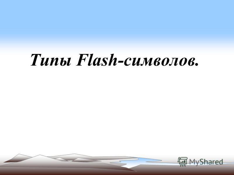 Типы Flash-символов.