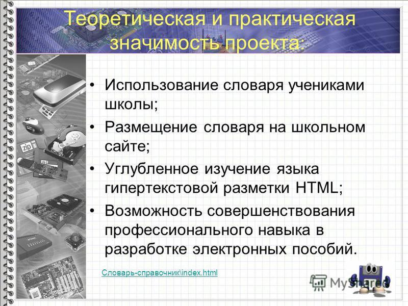 Практическая значимость в создание сайтов как сделать форму регистрации клиентов для сайта