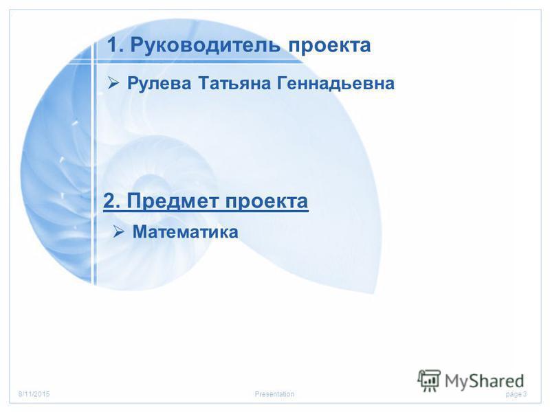 page 38/11/2015Presentation 1. Руководитель проекта Рулева Татьяна Геннадьевна 2. Предмет проекта Математика