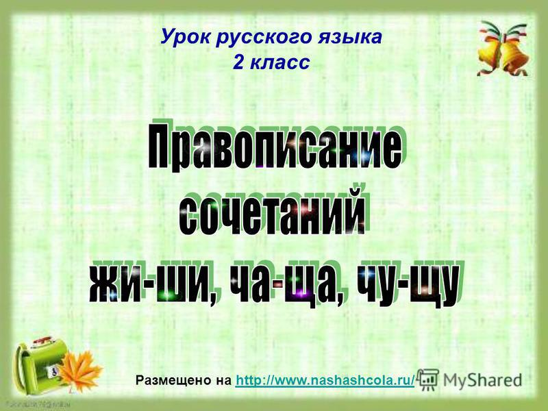 Урок русского языка 2 класс Размещено на http://www.nashashcola.ru/http://www.nashashcola.ru/