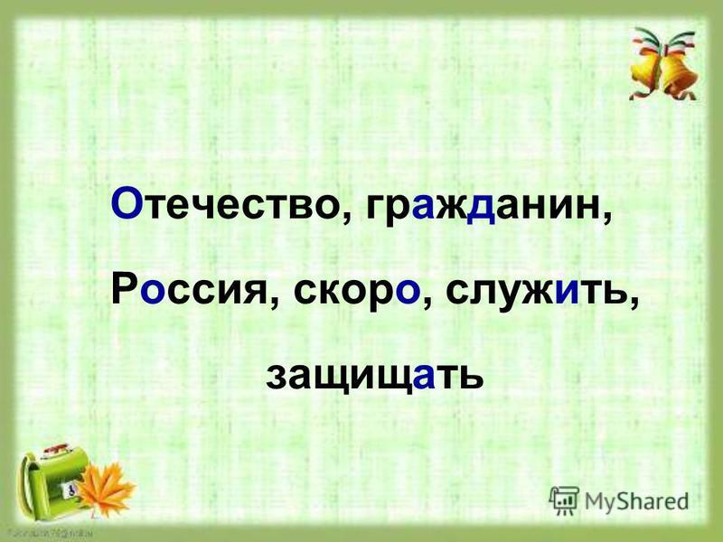 Оотечество, гражданин, Росия, скоро, службить, защищать