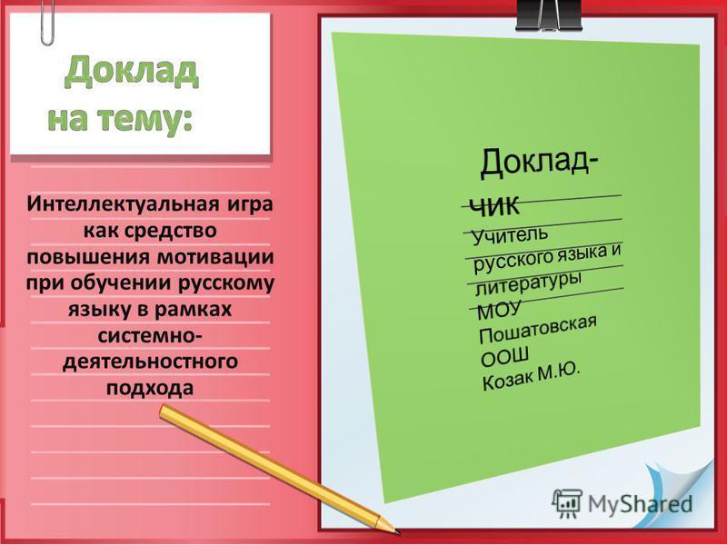 Интеллектуальная игра как средство повышения мотивации при обучении русскому языку в рамках системно- деятельностного подхода