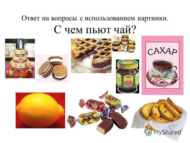 Ответ на вопросы с использованием картинки. С чем пьют чай?