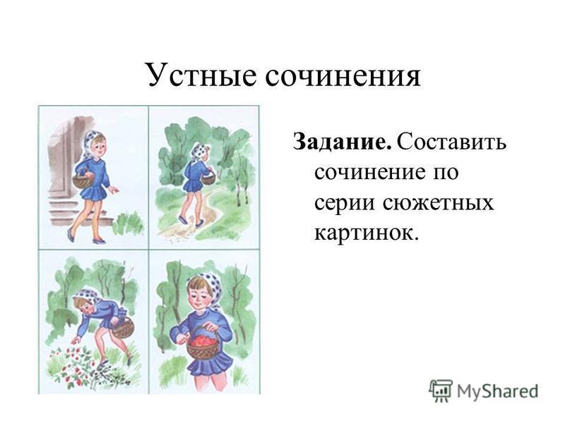 Устные сочинения Задание. Составить сочинение по серии сюжетных картинок.
