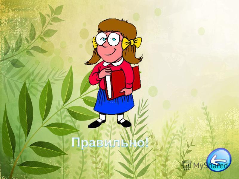 Список источников иллюстраций http://school-sector.relarn.ru/nsm/ http://live-enternet.ru/ http://google.ru/ http://broyrebenok.ru/ http://exchangeforest.ru http://mamadaika.ru http://zhadnoenebo.livejournal.com http://kmedi.ru http://proshkolu.ru/