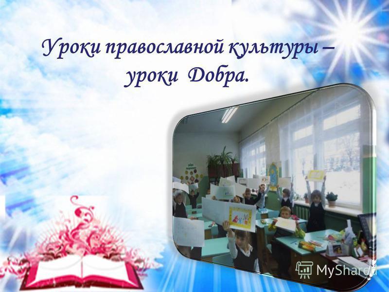 Уроки православной культуры – уроки Добра.