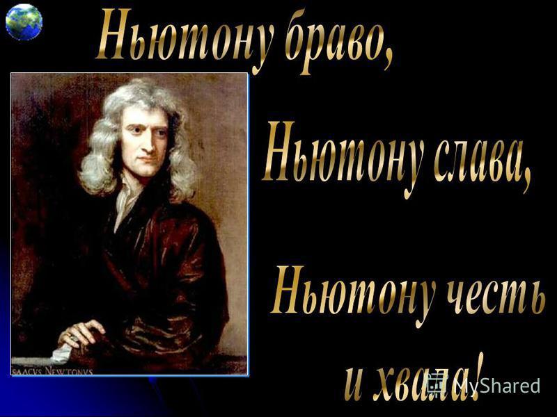 300 лет – а он все молод ! 300 лет – он все жив! Нашим детям, нашим внукам навсегда принадлежит ! 300 лет – а он все молод ! 300 лет – он все жив! Нашим детям, нашим внукам навсегда принадлежит !