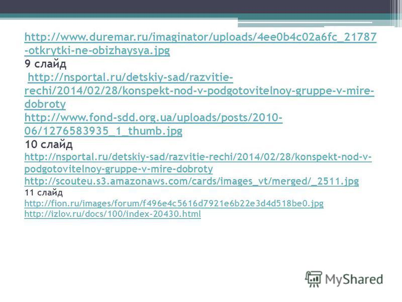 http://www.duremar.ru/imaginator/uploads/4ee0b4c02a6fc_21787 -otkrytki-ne-obizhaysya.jpg http://www.duremar.ru/imaginator/uploads/4ee0b4c02a6fc_21787 -otkrytki-ne-obizhaysya.jpg 9 слайд http://nsportal.ru/detskiy-sad/razvitie- rechi/2014/02/28/konspe